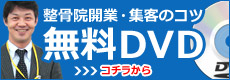 DVD